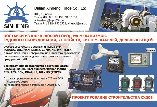 Dalian Xinheng Trade Co